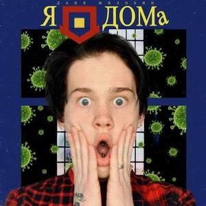 текст песни Я ДОМА - Даня Милохин